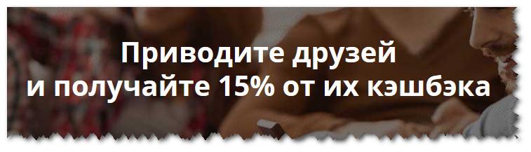 15% от кэшбэка друзей