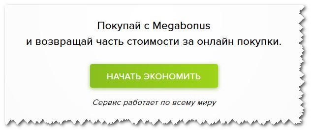 сайт с кэшбеком Мегабонус