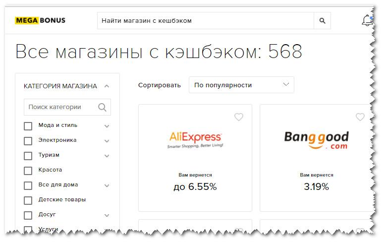 online магазины