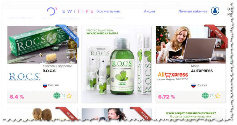 онлайн магазины на свайтипс