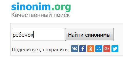 поиск синонимов для домена