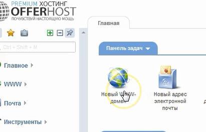 новый www-домен