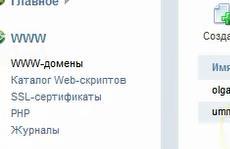 домен создан