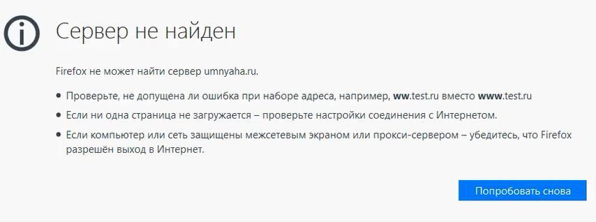 новый домен может быть не доступен 24 часа