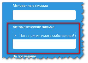 выбор автоматического письма