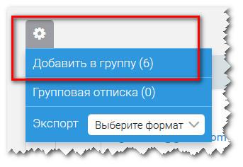добавление кликнувших в отдельную группу