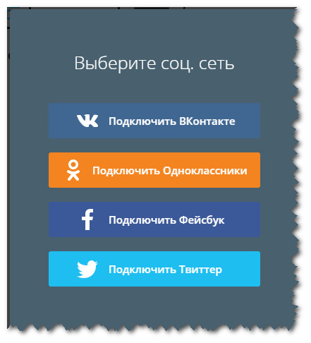 регистрация на SmmBox