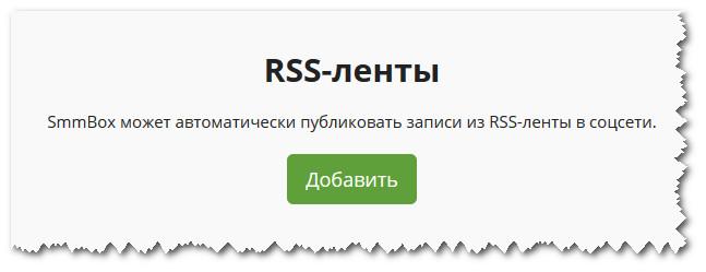 импорт из RSS