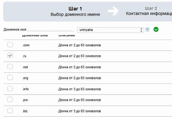 имя сайта .ru