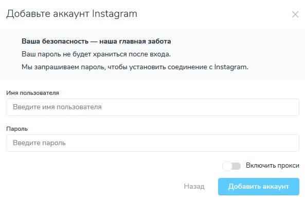 добавление аккаунта Instagram