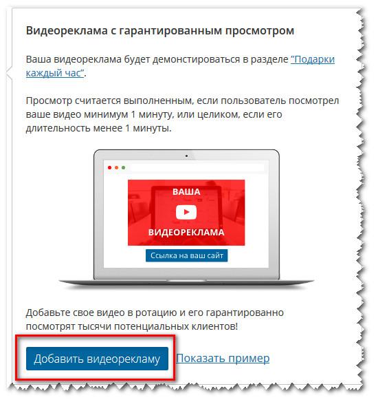 видеореклама с гарантированным просмотром