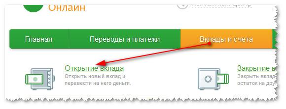 как открыть валютный счет через сбербанк онлайн