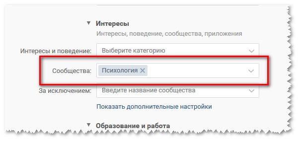 таргетинг по интересам вконтакте