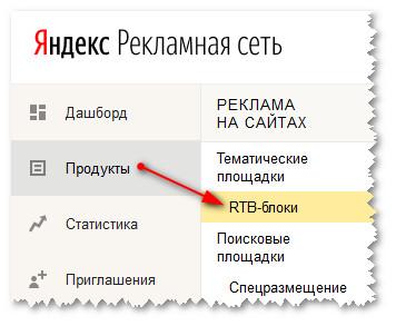 добавить RTB-блок