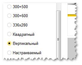 размер рекламного блока