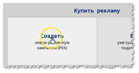 покупка рекламы на Infooz