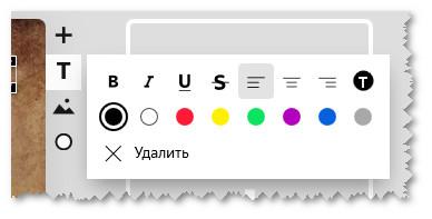 расширенный текстовый редактор на яндекс дзен