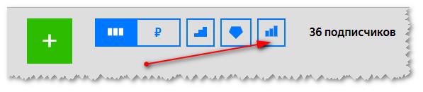 иконка статистики