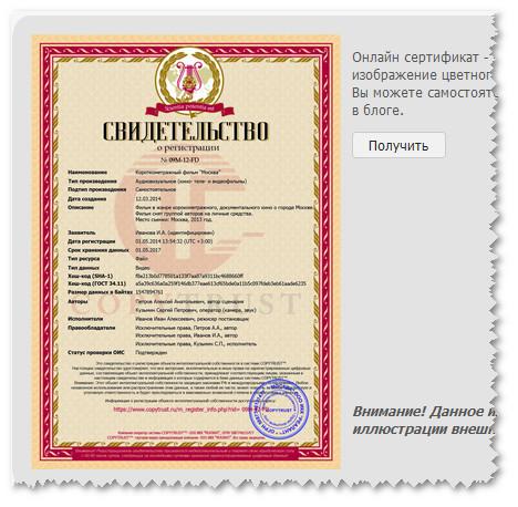 свидетельство о регистрации авторского права в интернете
