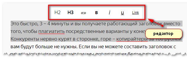 текстовый редактор на яндекс дзен