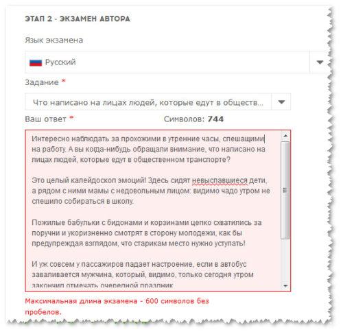 сочинение на Qcomment.ru