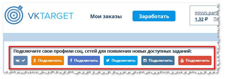 привязка профилей социальных сетей на vktarget