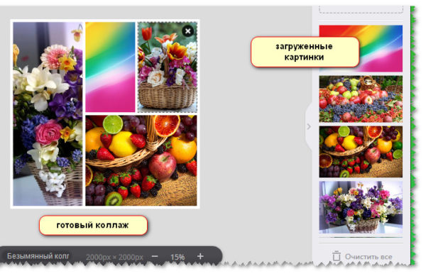 добавление картинок в онлайн коллаж