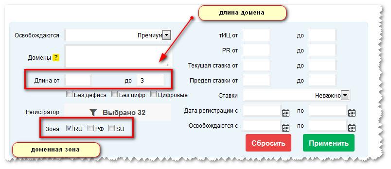 покупка освобождающихся доменов