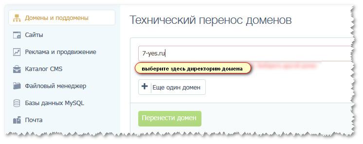 добавление нового домена на хостинг
