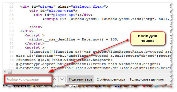 как найти теги видео в коде браузера