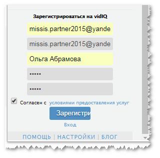 зарегистрировать аккаунт для плагина VidIQ