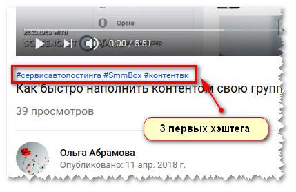 размещение хэштегов под видео