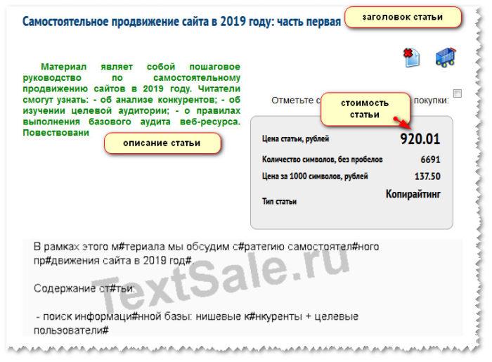 карточка готовой статьи на textsale.ru