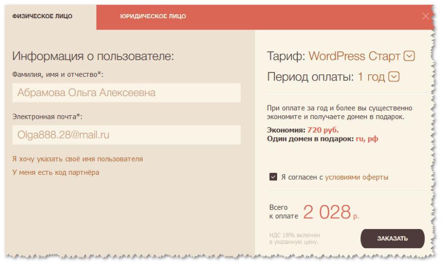 покупка хостинга и регистрация домена