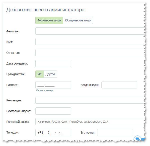 добавление нового администратора при регистрации домена