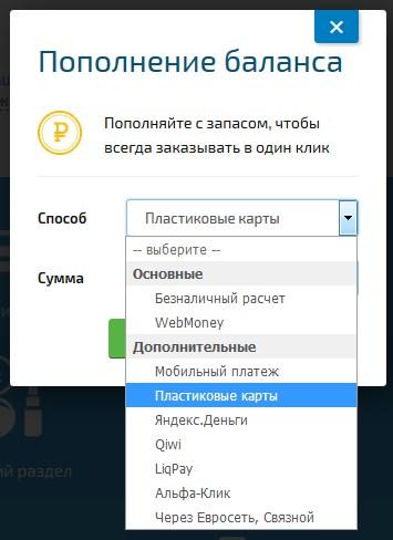 поплнение счета на Copylancer.ru