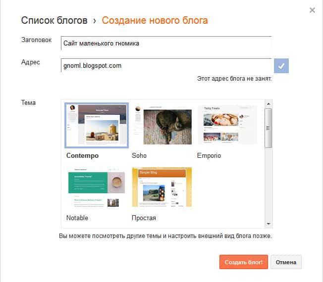 создание сайта на blogger.com