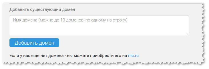 привязка нового домена