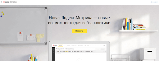 новые возможности веб-аналитики