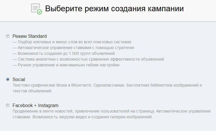 выбор режима создания рекламной кампании на aori.ru