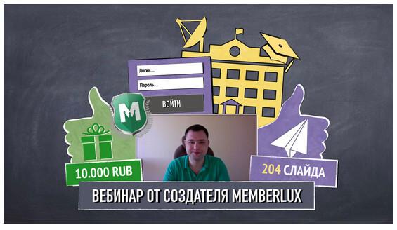 вебинар по memberlux