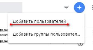 добавить пользователей