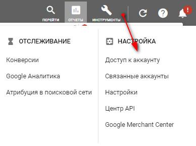 гостевой доступ к google adwords