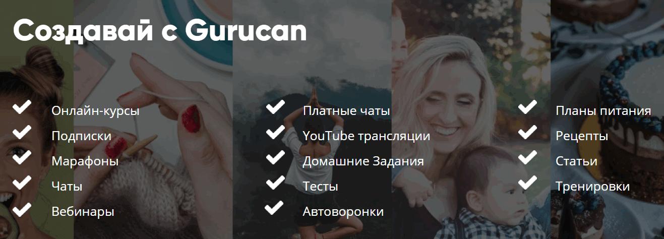 обзор Gurucan