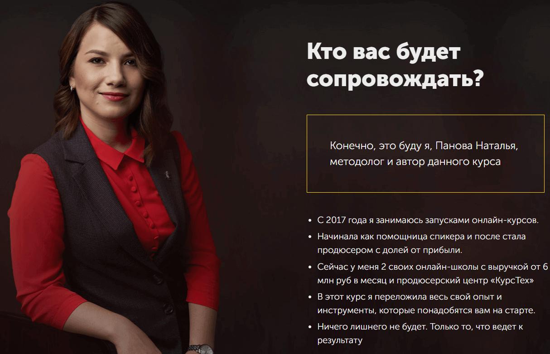 онлайн-школа Натальи Пановой