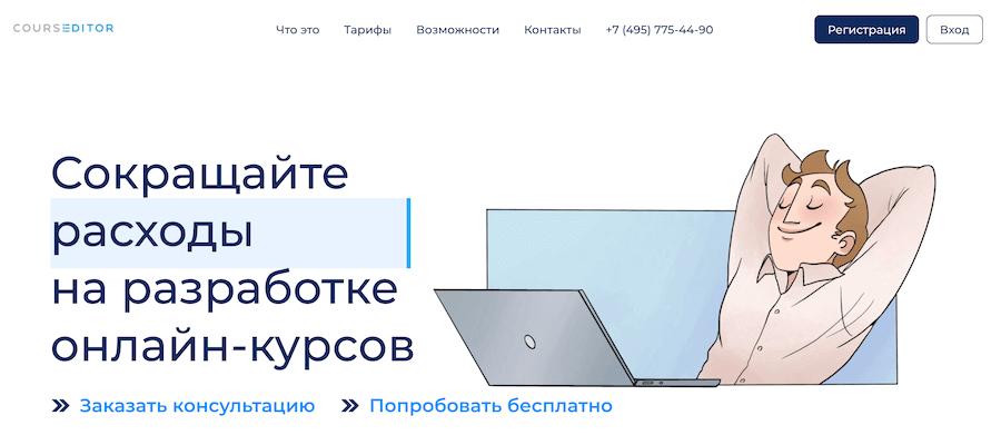 Course Editor