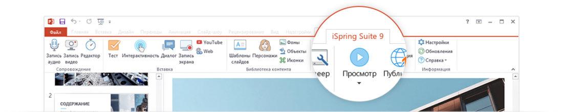 обзор сервиса iSpring Suite