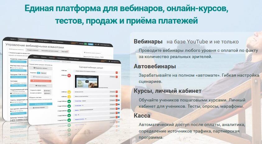 вебинары и курсы