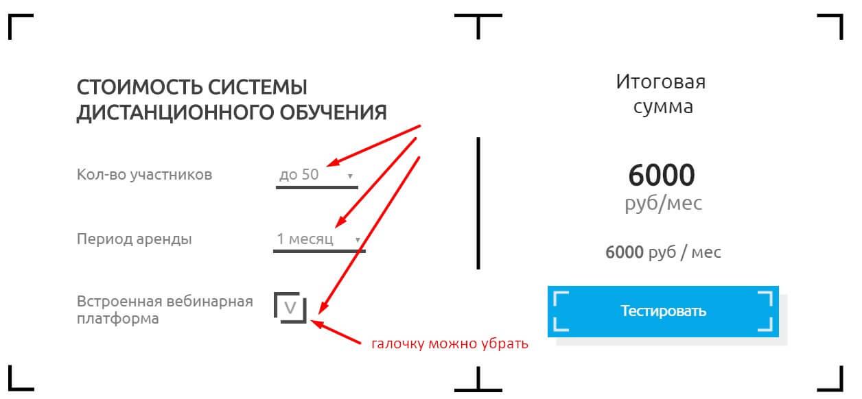 конструктор тарифов