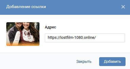 добавление ссылок вконтакте